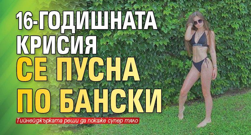 16-годишната Крисия се пусна по бански