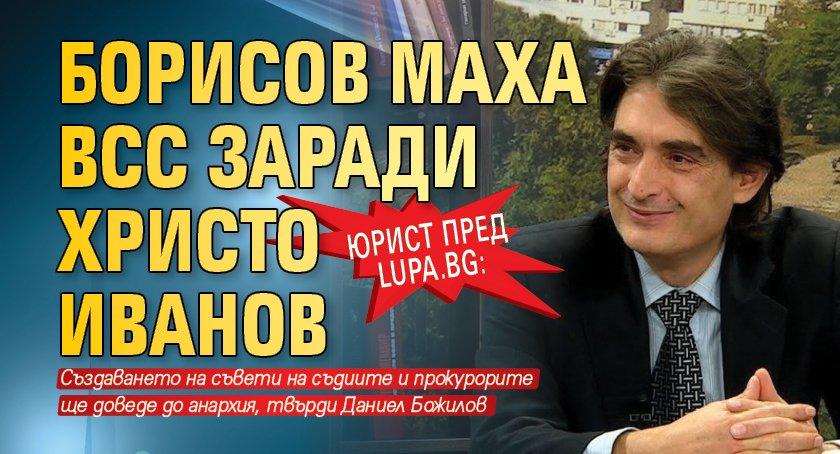 Юрист пред Lupa.bg: Борисов маха ВСС заради Христо Иванов