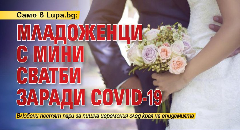 Само в Lupa.bg: Младоженци с мини сватби заради COVID-19