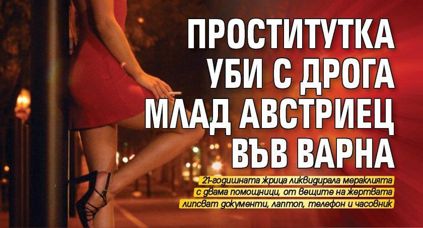 Проститутка уби с дрога млад австриец във Варна