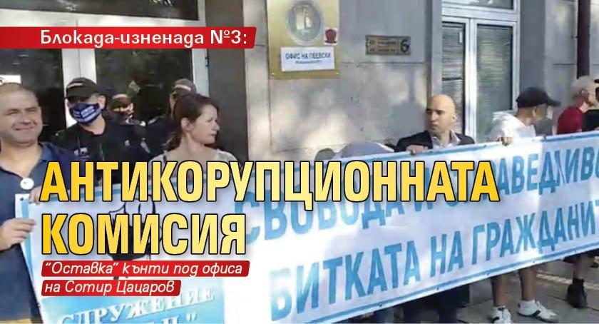 Блокада-изненада №3: Антикорупционната комисия