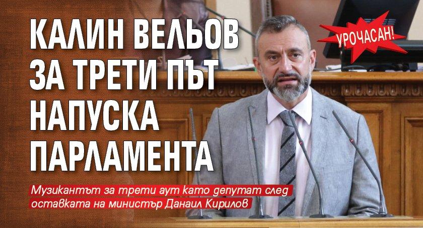 Урочасан! Калин Вельов за трети път напуска парламента