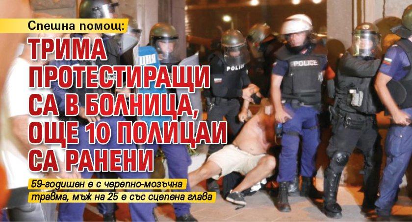 Спешна помощ: Трима протестиращи са в болница, още 10 полицаи са ранени