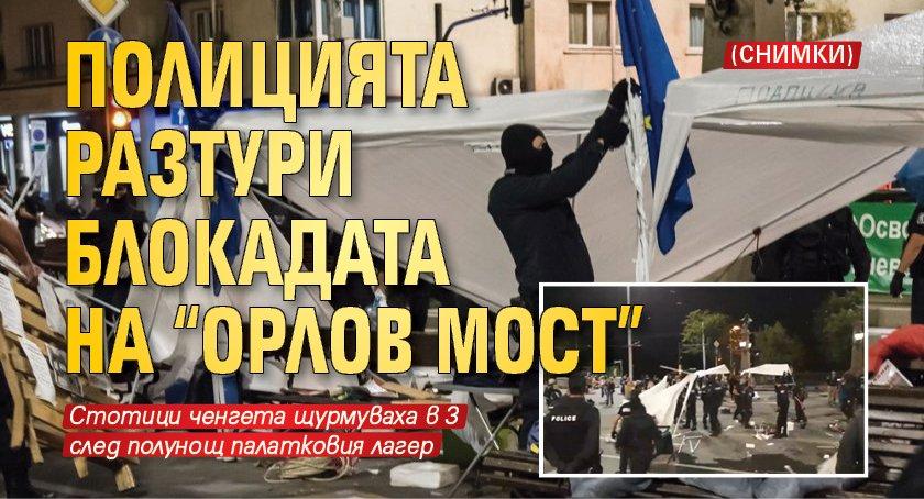 """Полицията разтури блокадата на """"Орлов мост"""" (снимки)"""