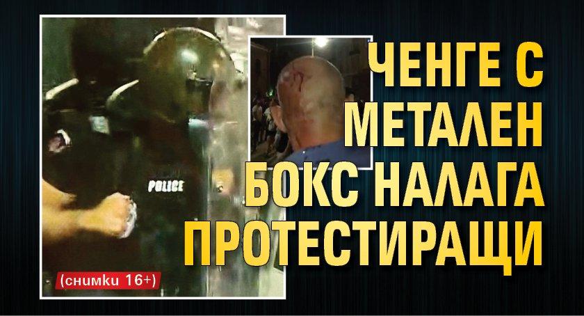 Ченге с метален бокс налага протестиращи (снимки 16+)