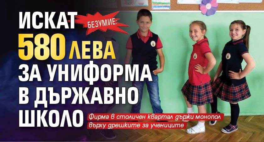 Безумие: Искат 580 лева за униформа в държавно школо