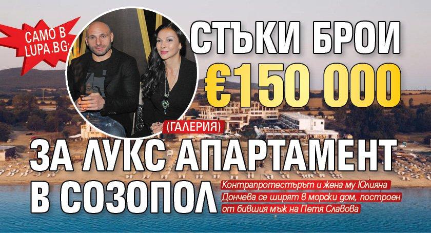 Само в Lupa.bg: Стъки брои €150 000 за лукс апартамент в Созопол (ГАЛЕРИЯ)
