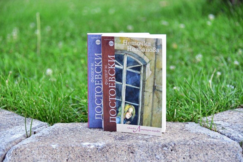 """Незавършеният роман на Достоевски в ново издание от """"Кръг"""""""