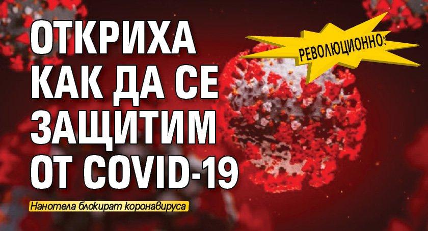 РЕВОЛЮЦИОННО: Откриха как да се защитим от COVID-19