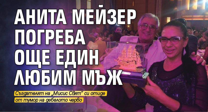 Анита Мейзер погреба още един любим мъж