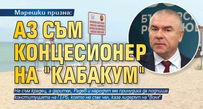 """Марешки призна: Аз съм концесионер на """"Кабакум"""""""