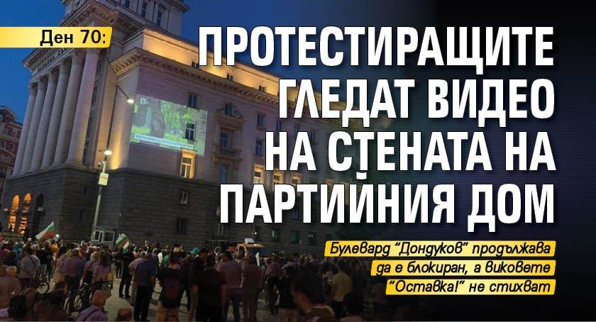 Ден 70: Протестиращите гледат видео на стената на Партийния дом