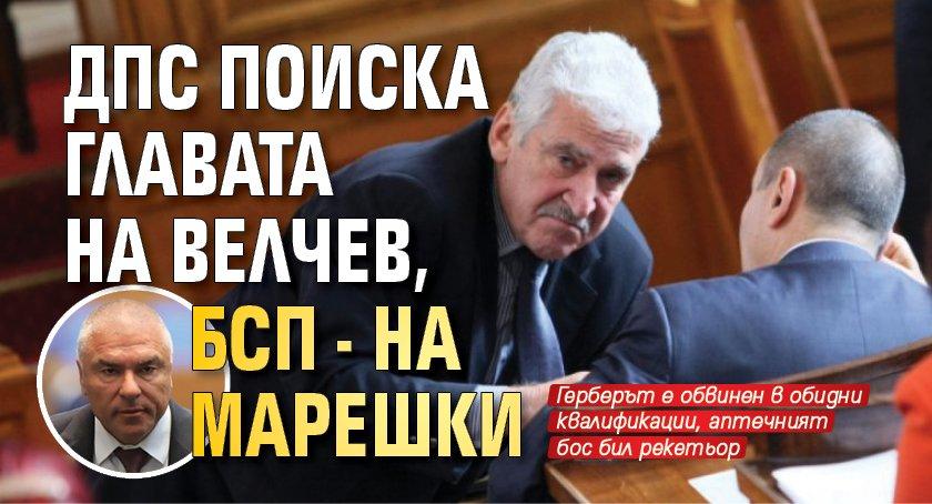 ДПС поиска главата на Велчев, БСП - на Марешки