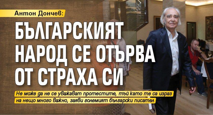 Антон Дончев: Българският народ се отърва от страха си