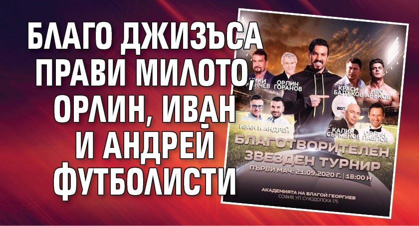Благо Джизъса прави Милото, Орлин, Иван и Андрей футболисти