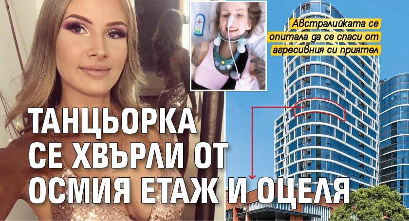 Танцьорка се хвърли от осмия етаж и оцеля