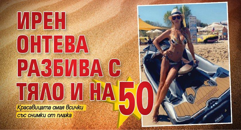 Ирен Онтева разбива с тяло и на 50