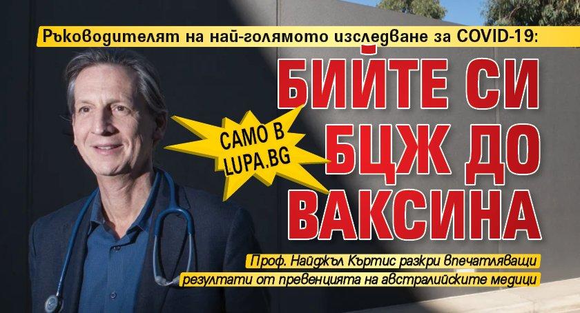 Само в Lupa.bg: Ръководителят на най-голямото изследване за COVID-19: Бийте си БЦЖ до ваксина