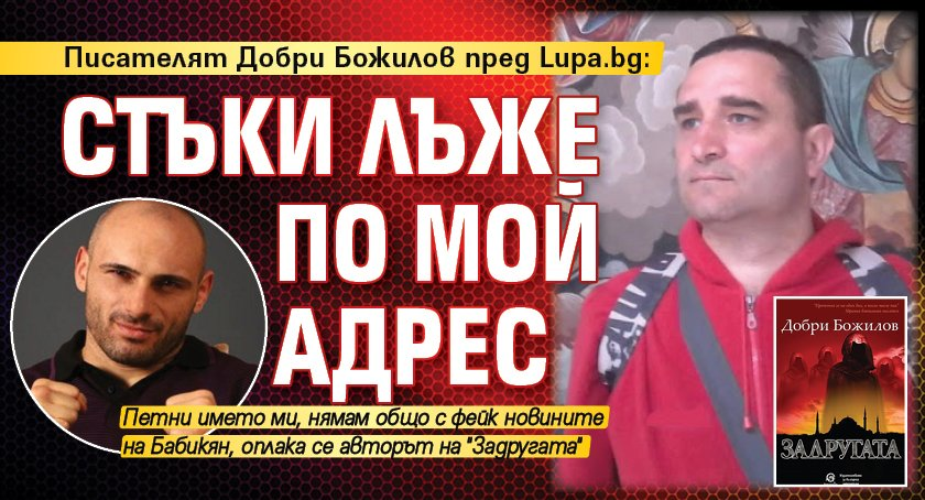 Писателят Добри Божилов пред Lupa.bg: Стъки лъже по мой адрес