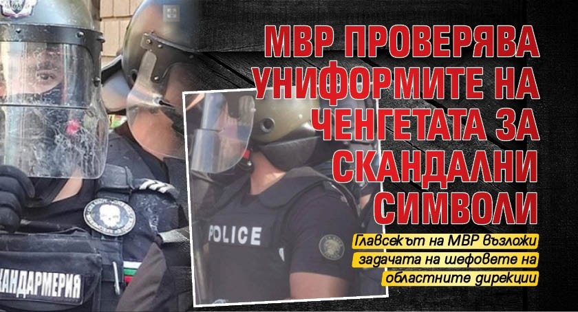 МВР проверява униформите на ченгетата за скандални символи