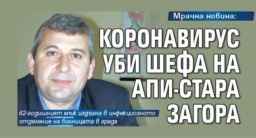 Мрачна новина: Коронавирус уби шефа на АПИ-Стара Загора
