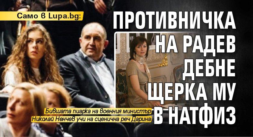 Само в Lupa.bg: Противничка на Радев дебне щерка му в НАТФИЗ