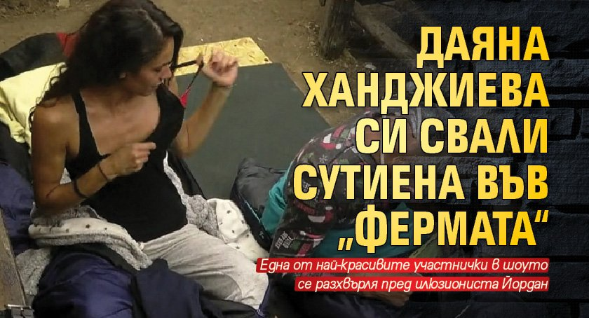 """Даяна Ханджиева си свали сутиена във """"Фермата"""""""