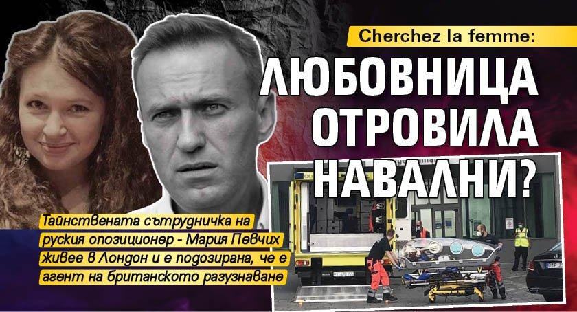 Cherchez la femme: Любовница отровила Навални?