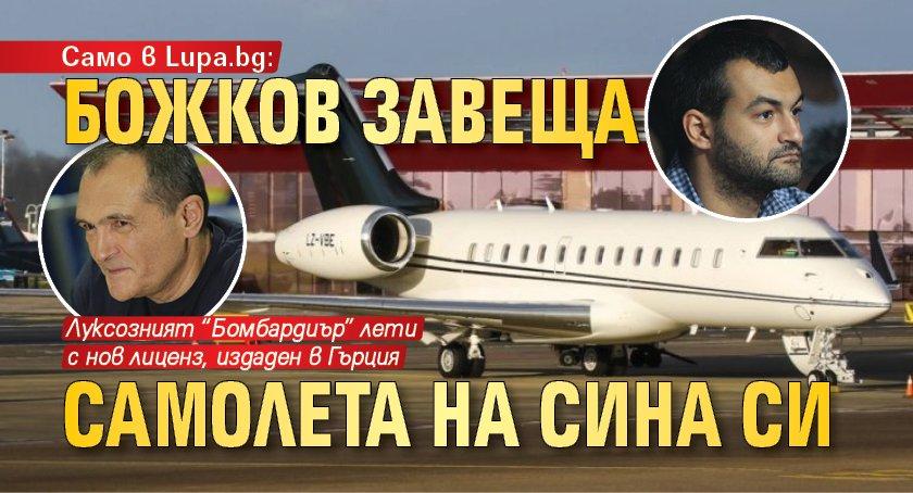 Само в Lupa.bg: Божков завеща самолета на сина си