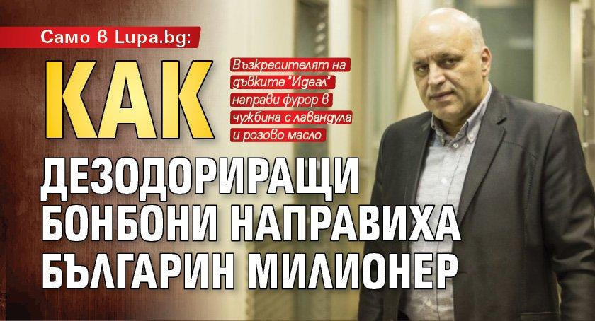 Само в Lupa.bg: Как дезодориращи бонбони направиха българин милионер