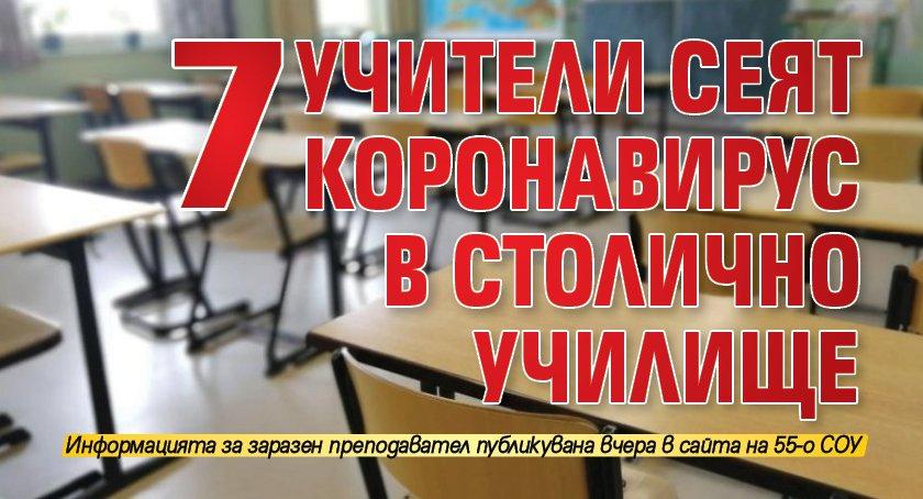 7 учители сеят коронавирус в столично училище