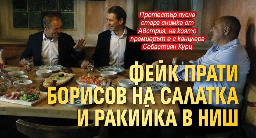 Фейк прати Борисов на салатка и ракийка в Ниш