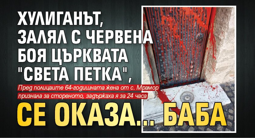 """Хулиганът, залял с червена боя църквата """"Света Петка"""", се оказа... баба"""