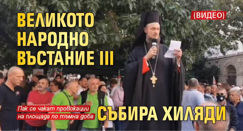 Великото народно въстание III събира хиляди (ВИДЕО)