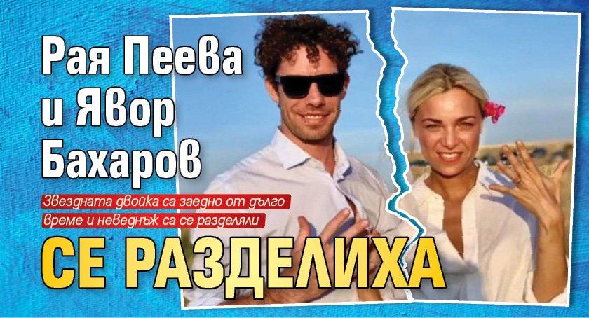 Рая Пеева и Явор Бахаров се разделиха
