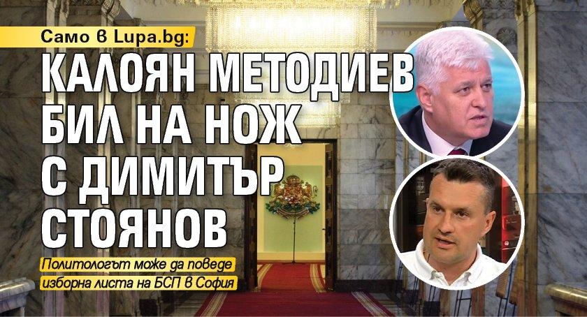 Само в Lupa.bg: Калоян Методиев бил на нож с Димитър Стоянов