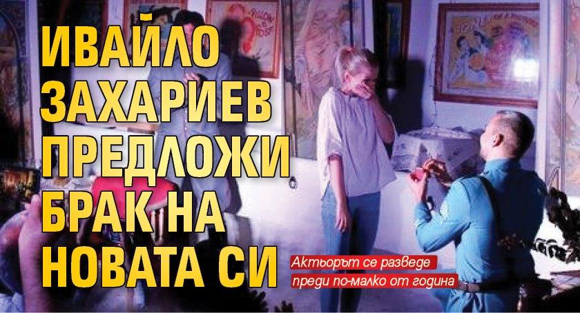 Ивайло Захариев предложи брак на новата си