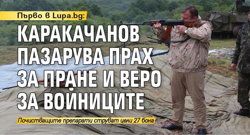 Първо в Lupa.bg: Каракачанов пазарува прах за пране и веро за войниците