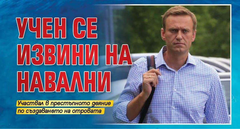 Учен се извини на Навални