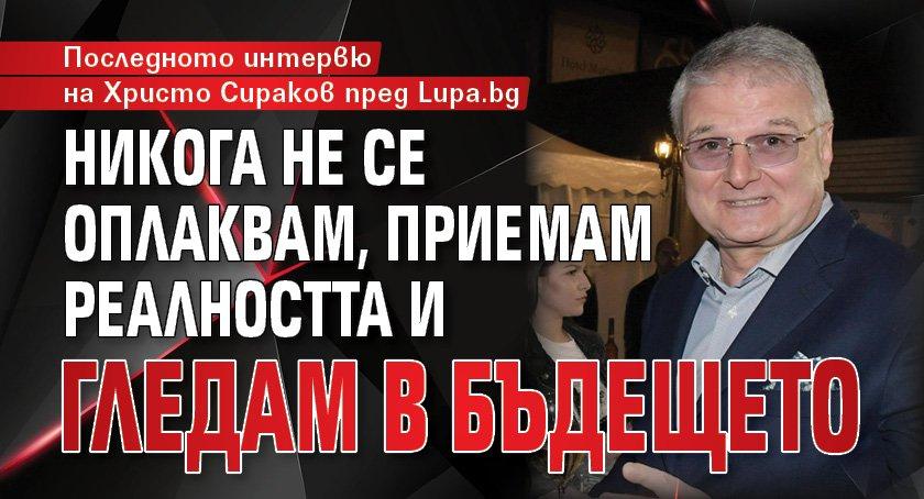 Последното интервю на Христо Сираков е пред Lupa.bg