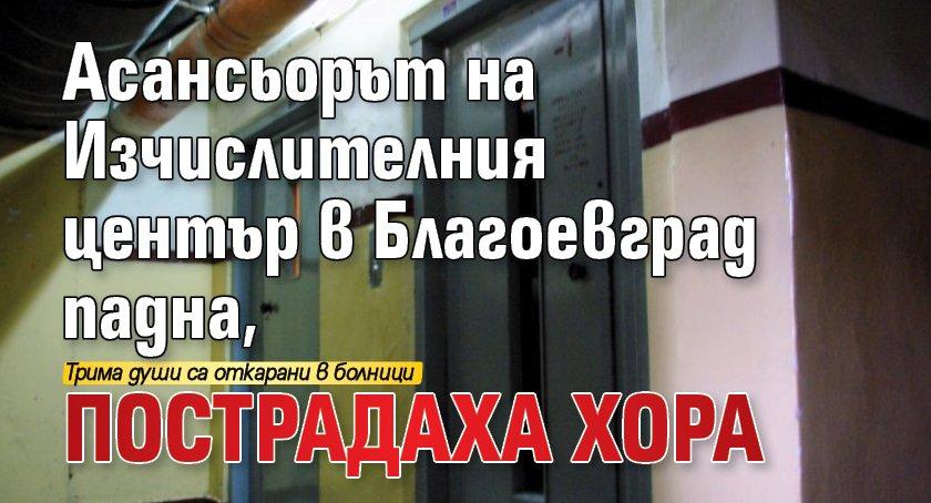 Асансьорът на Изчислителния център в Благоевград падна, пострадаха хора