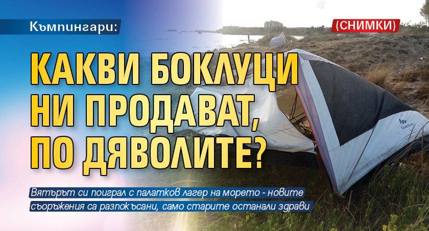 Къмпингари: Какви боклуци ни продават, по дяволите? (СНИМКИ)