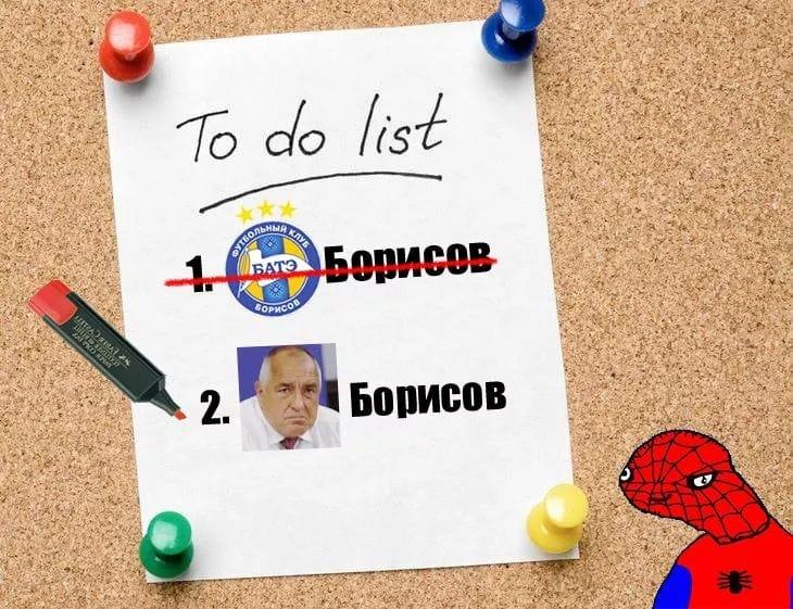 Феновете на ЦСКА: БАТЕ Борисов падна, идва ред на Бойко Борисов