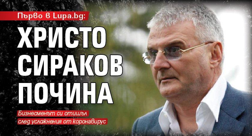 Първо в Lupa.bg: Христо Сираков почина