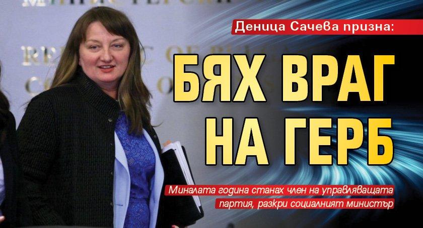 Деница Сачева призна: Бях враг на ГЕРБ