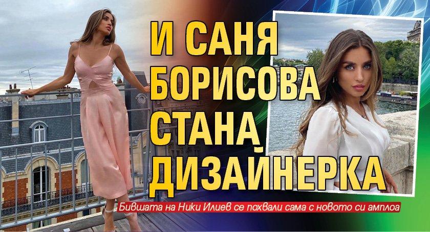 И Саня Борисова стана дизайнерка