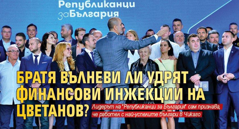 Братя Вълневи ли удрят финансови инжекции на Цветанов?