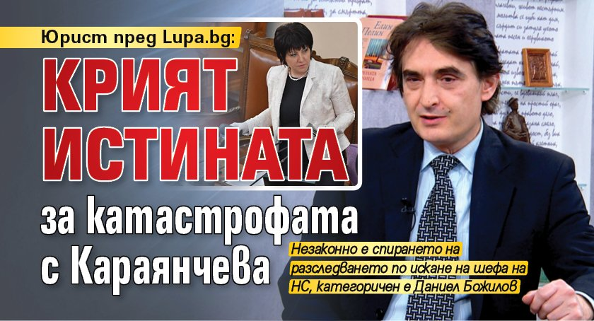 Юрист пред Lupa.bg: Крият истината за катастрофата с Караянчева