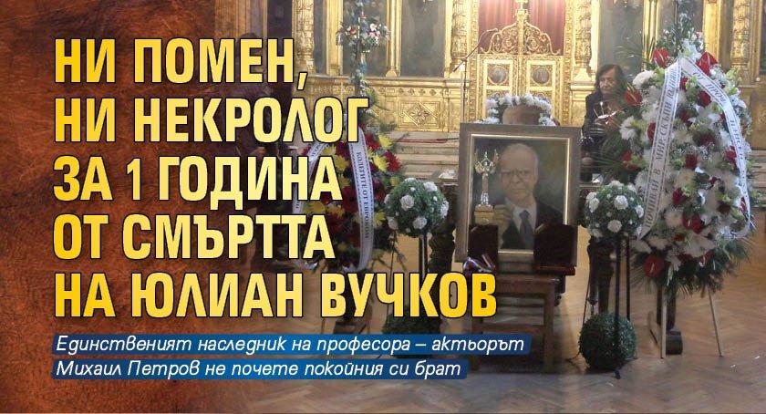 Ни помен, ни некролог за 1 година от смъртта на Юлиан Вучков