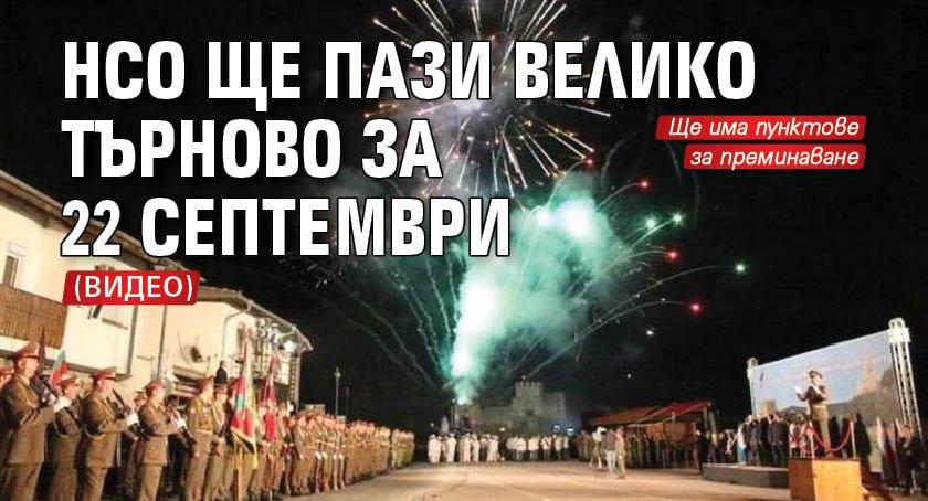 НСО ще пази Велико Търново за 22 септември (ВИДЕО)